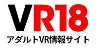 アダルトVR・エロVR総合情報サイトVR18