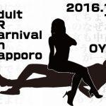 北海道初のアダルトVR体験イベント「アダルトVRカーニバルin札幌~君もできる!出会ってないのに2秒で合体~」開催決定