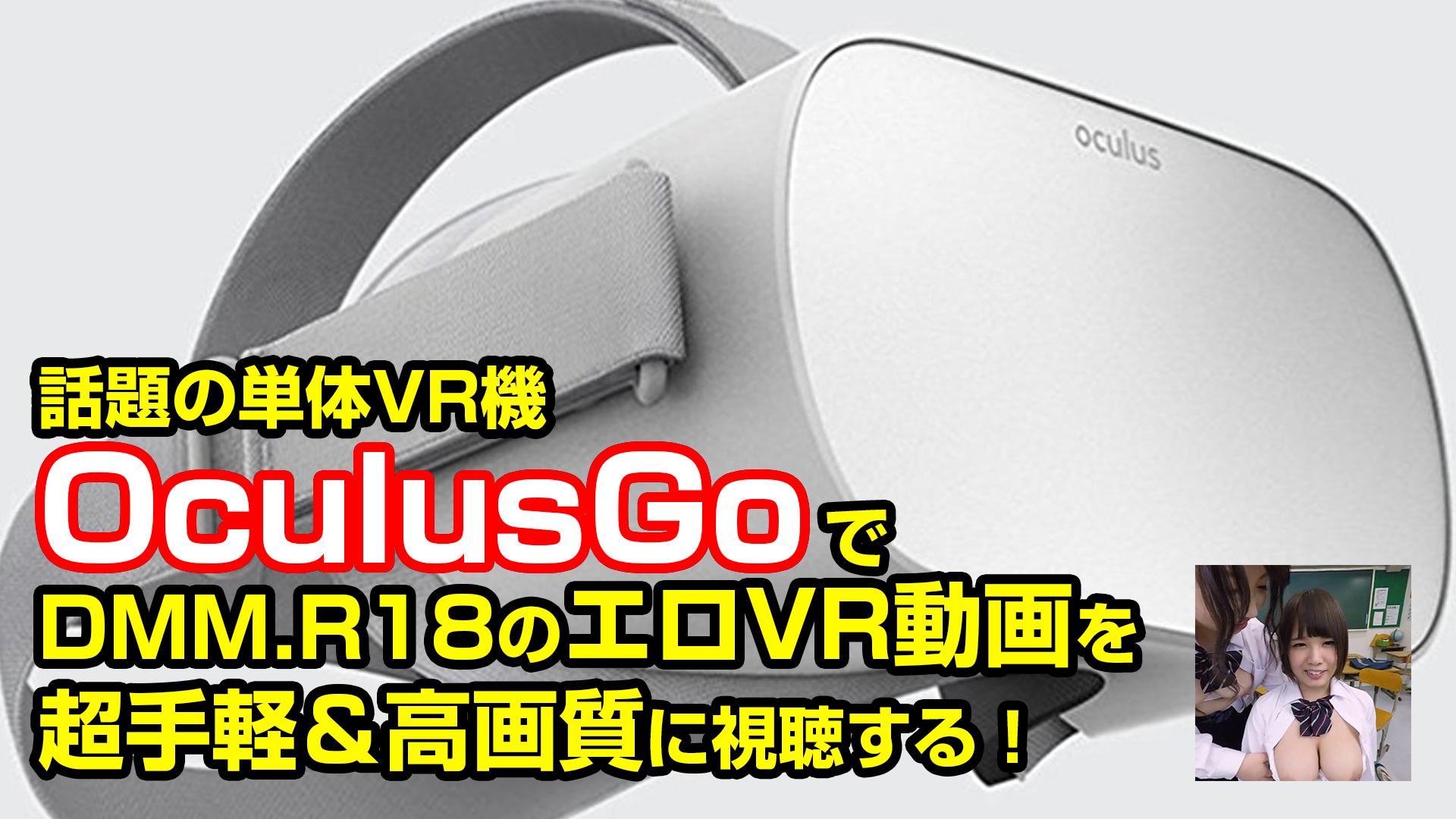 話題の単体VR機OculusGoでDMM.R18のエロVR動画を超手軽&高画質に視聴する!